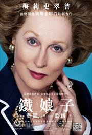 鐵娘子:堅固柔情 (The Iron Lady)
