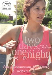 兩天一夜 (Two days, one night)